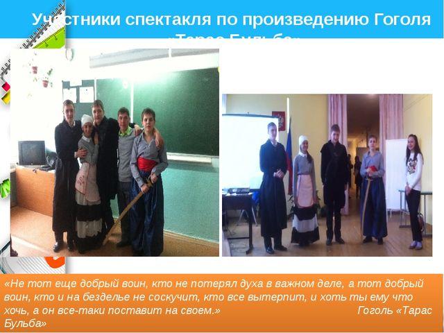 Участники спектакля по произведению Гоголя «Тарас Бульба» «Не тот еще добрый...