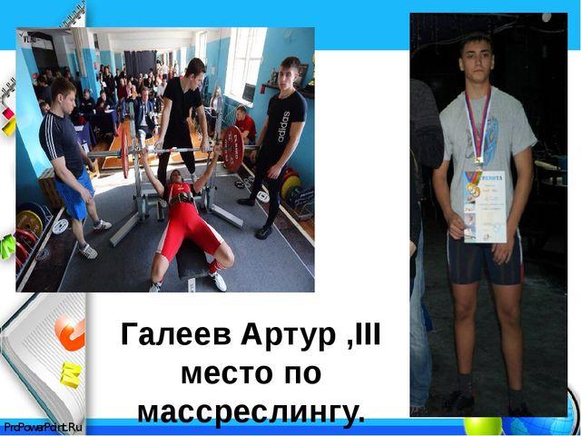 Галеев Артур ,III место по массреслингу. ProPowerPoint.Ru