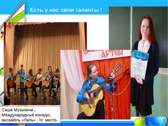 Есть у нас свои таланты ! Среди них есть музыканты… Саша Музыкина , Междуна...