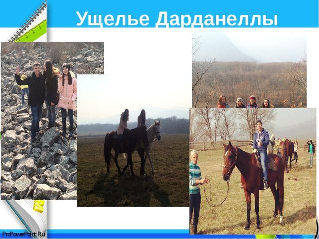 Ущелье Дарданеллы ProPowerPoint.Ru