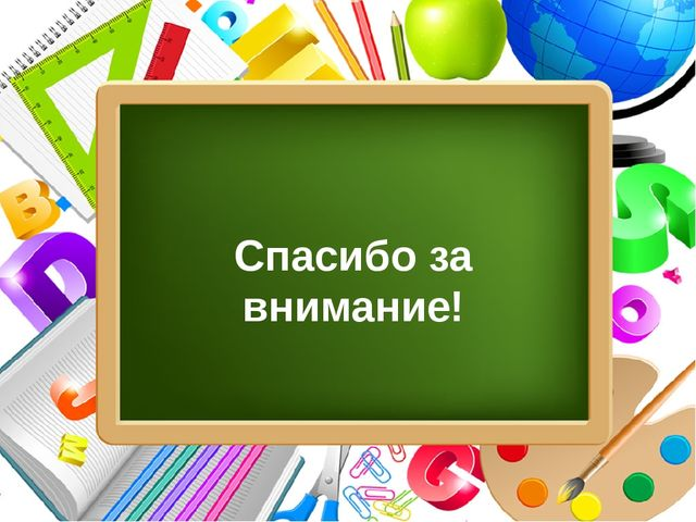 Спасибо за внимание! ProPowerPoint.Ru