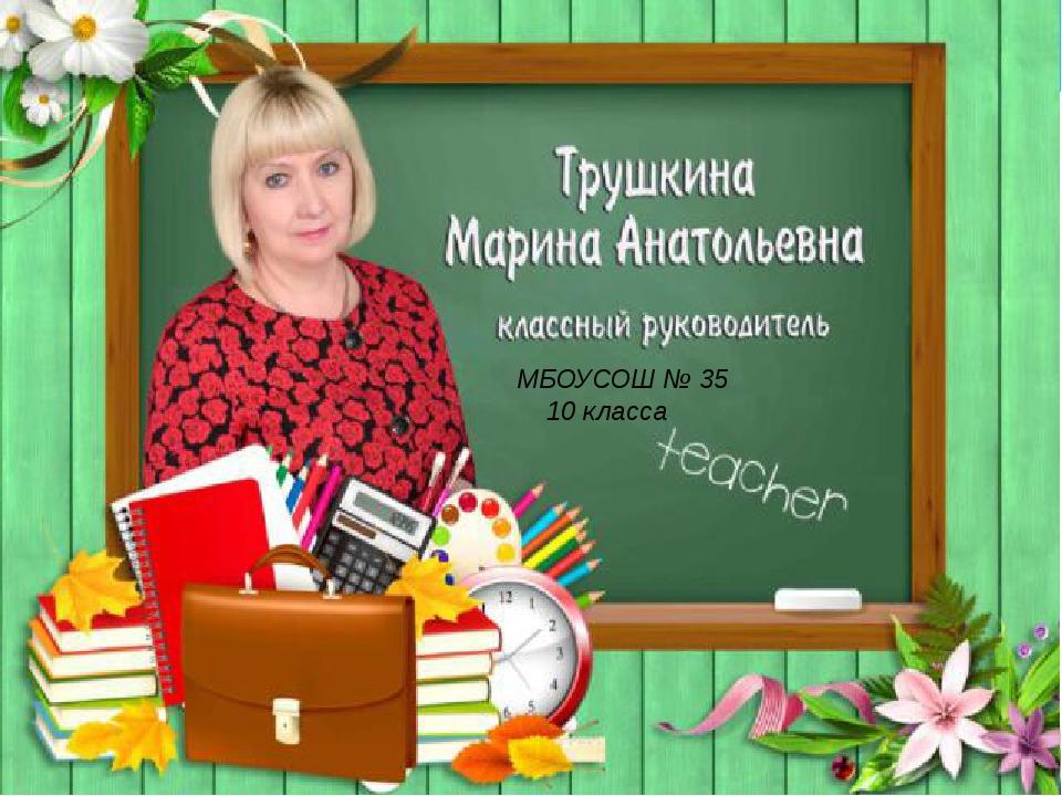 МБОУСОШ № 35 10 класса ProPowerPoint.Ru
