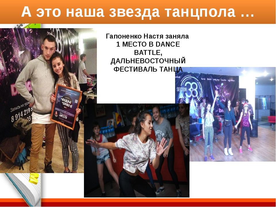 А это наша звезда танцпола … Гапоненко Настя заняла 1 МЕСТО В DANCE BATTLE, Д...
