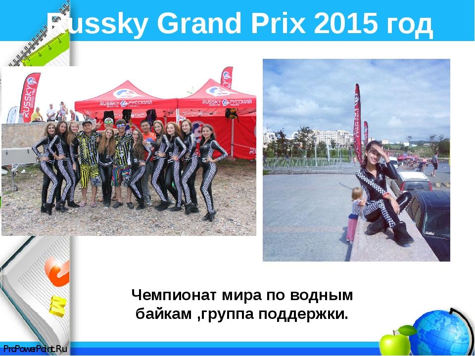 Russky Grand Prix 2015 год Чемпионат мира по водным байкам ,группа поддержки....