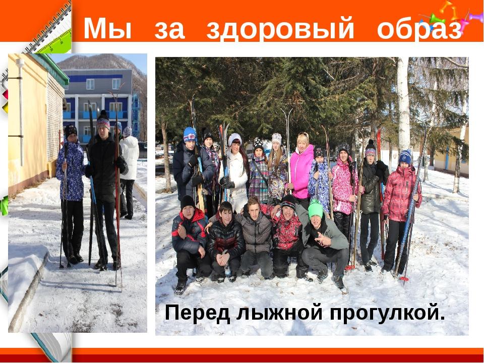 Мы за здоровый образ жизни ! Перед лыжной прогулкой. ProPowerPoint.Ru