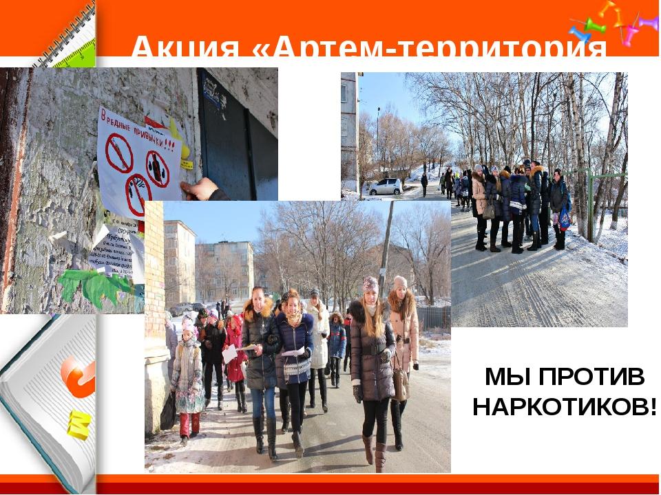 Акция «Артем-территория здоровья!» МЫ ПРОТИВ НАРКОТИКОВ! ProPowerPoint.Ru