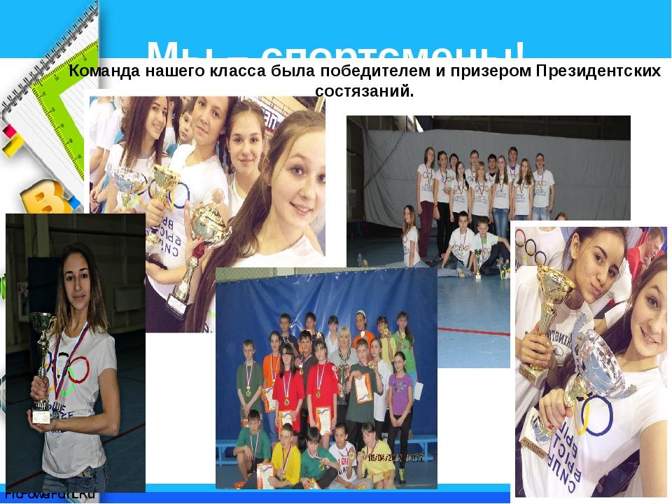 Мы – спортсмены! Команда нашего класса была победителем и призером Президентс...