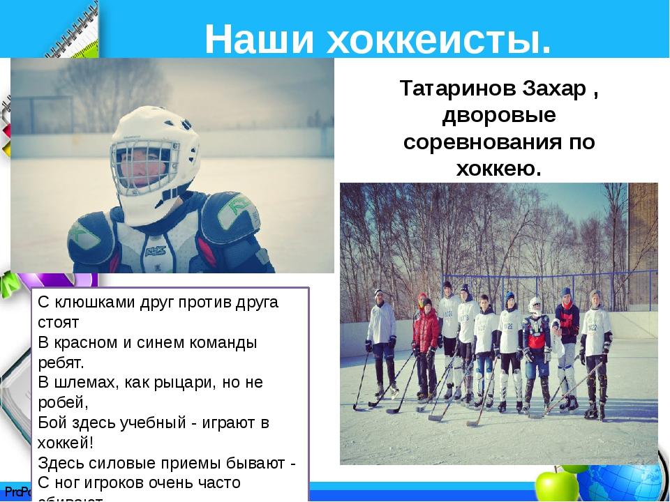 Наши хоккеисты. С клюшками друг против друга стоят В красном и синем команды...