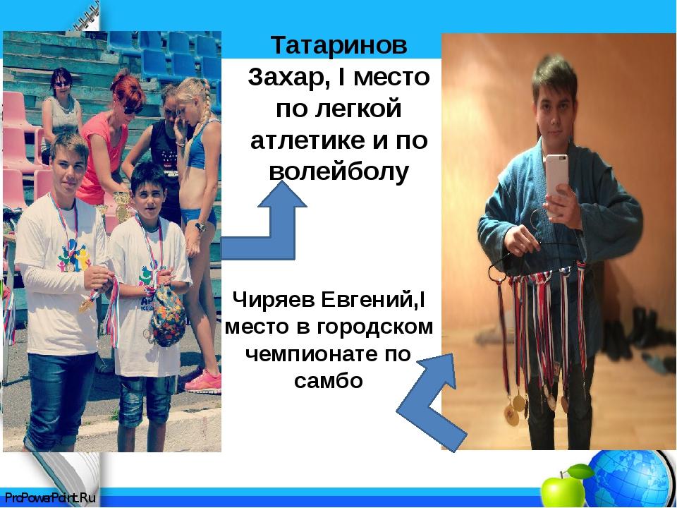 Татаринов Захар, I место по легкой атлетике и по волейболу Чиряев Евгений,I м...