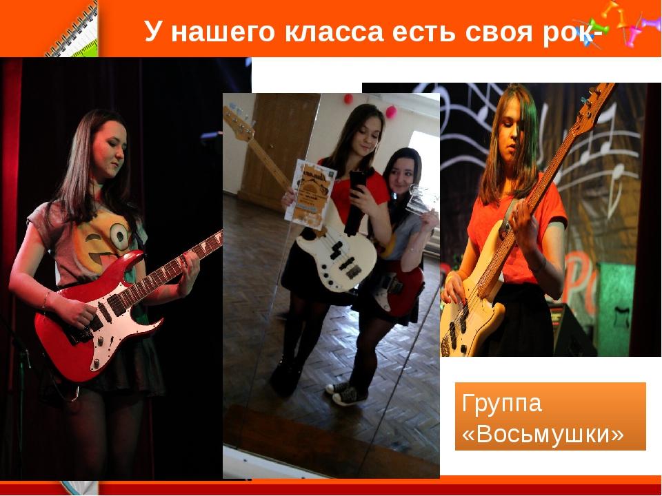 У нашего класса есть своя рок-группа… Группа «Восьмушки» ProPowerPoint.Ru