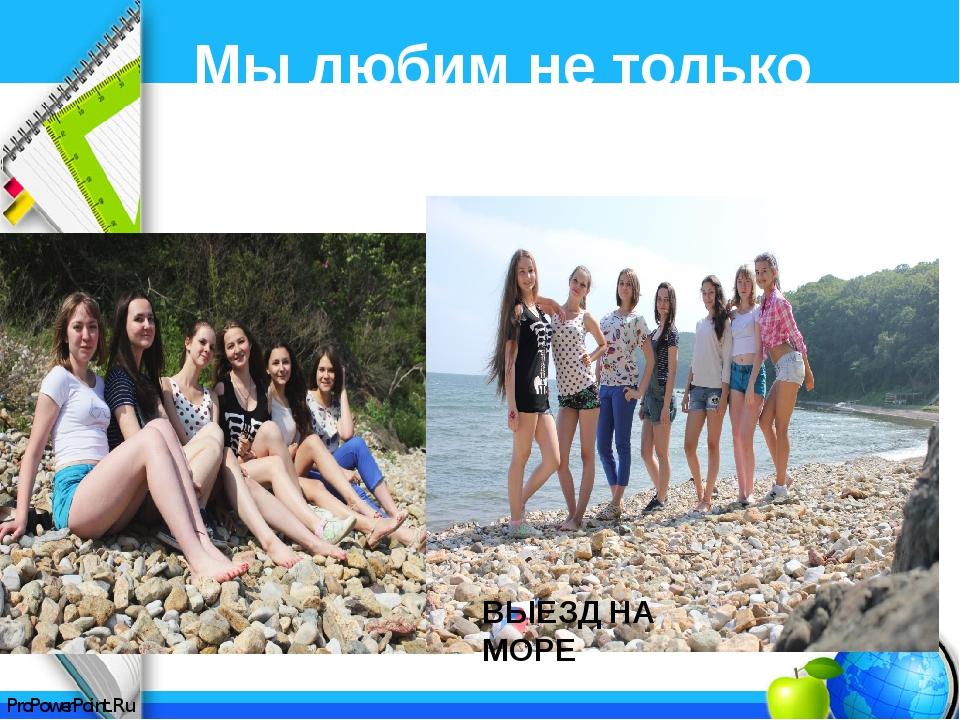 Мы любим не только работать ,но и отдыхать! ВЫЕЗД НА МОРЕ ProPowerPoint.Ru