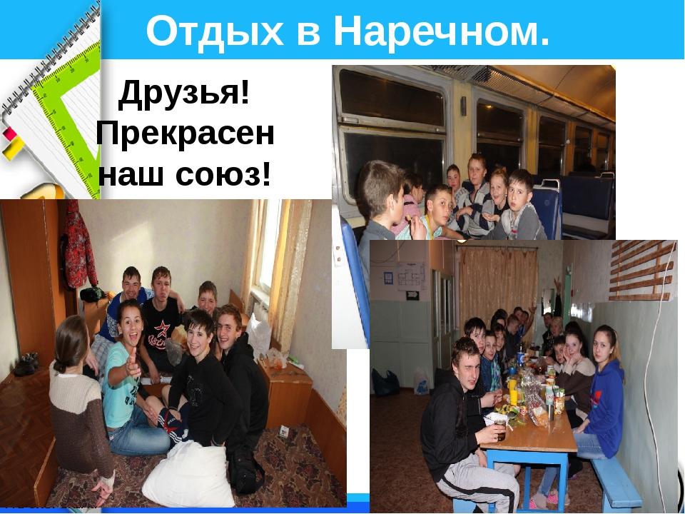Отдых в Наречном. Друзья! Прекрасен наш союз! ProPowerPoint.Ru