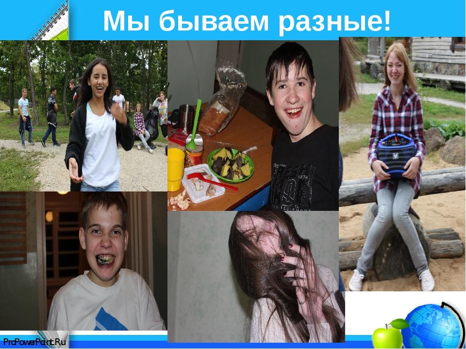 Мы бываем разные! ProPowerPoint.Ru