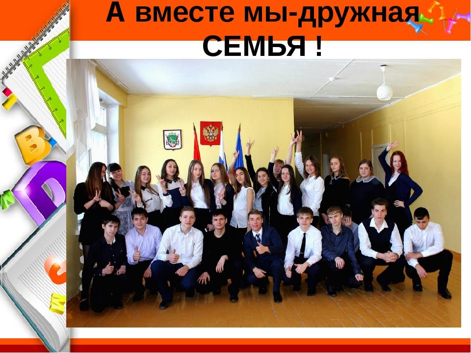 А вместе мы-дружная СЕМЬЯ ! ProPowerPoint.Ru
