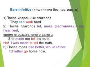 Bare-infinitive (инфинитив без частицы to) После модальных глаголов They can