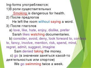 Ing-forms употребляются: В роли существительных Smoking is dangerous for heal
