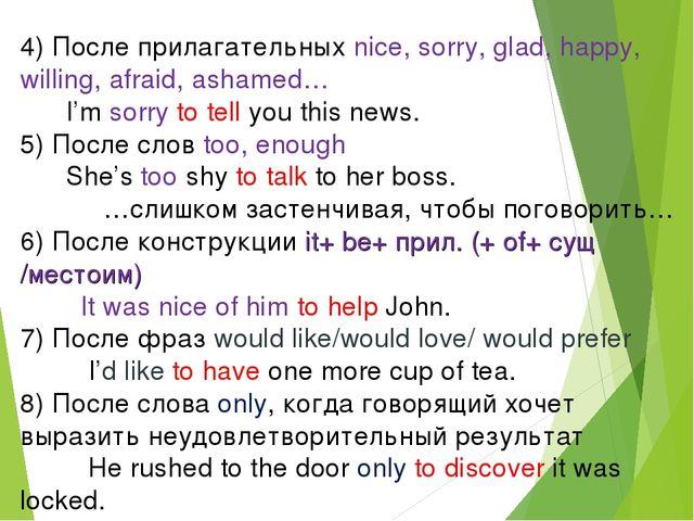 4) После прилагательных nice, sorry, glad, happy, willing, afraid, ashamed… I...