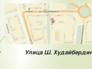 Улица Ш. Худайбердина