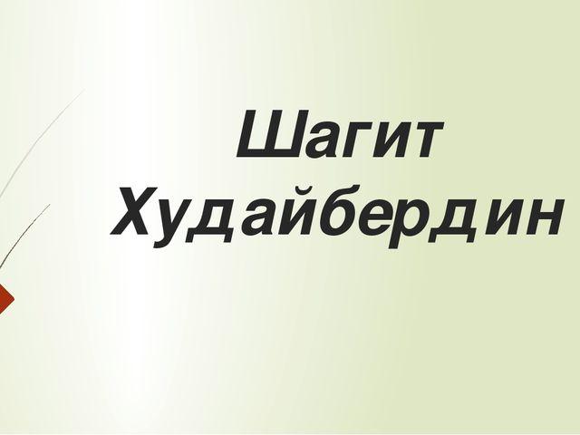 Шагит Худайбердин