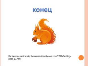 Картинки с сайта:http://www.razvitierebenka.com/2010/04/blog-post_17.html