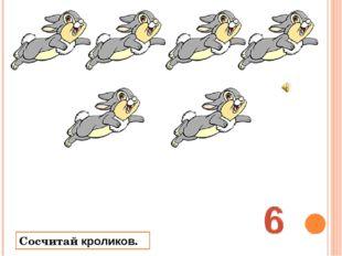 Сосчитай кроликов.