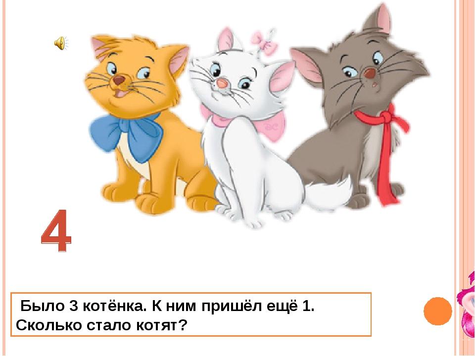 Было 3 котёнка. К ним пришёл ещё 1. Сколько стало котят?