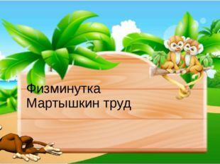 Физминутка Мартышкин труд