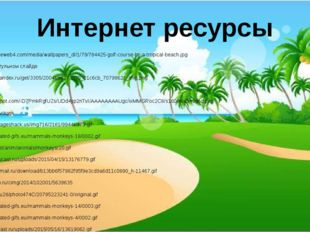 Интернет ресурсы Фон http://static.hdw.eweb4.com/media/wallpapers_dl/1/79/784