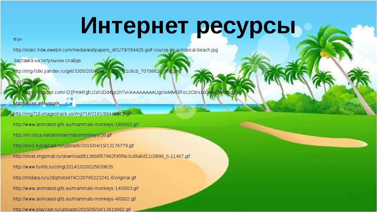 Интернет ресурсы Фон http://static.hdw.eweb4.com/media/wallpapers_dl/1/79/784...