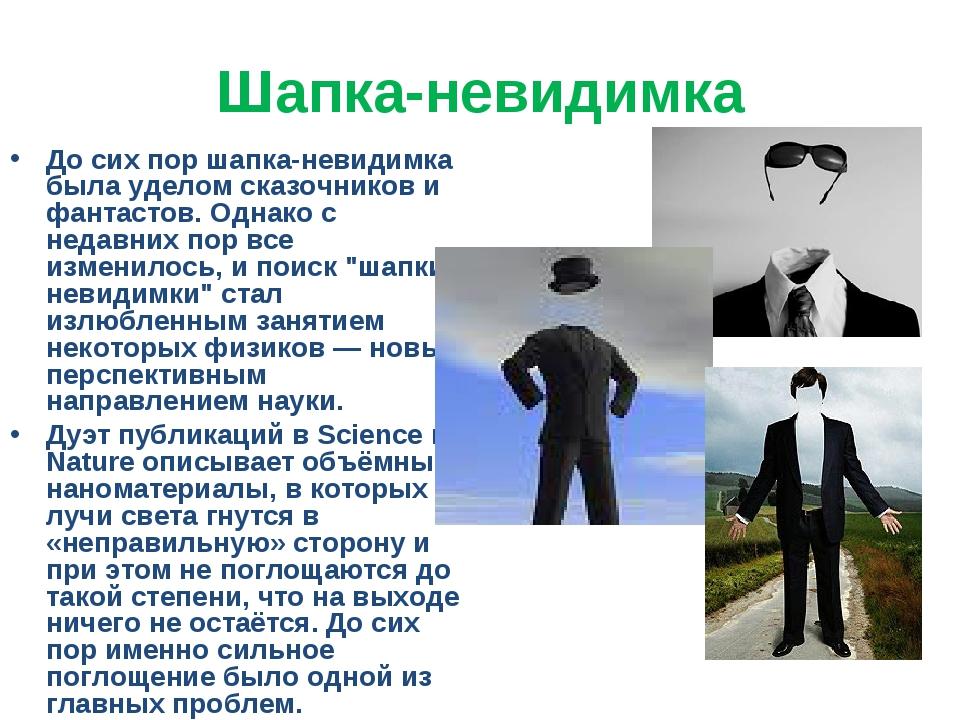 Шапка-невидимка До сих пор шапка-невидимка была уделом сказочников и фантасто...