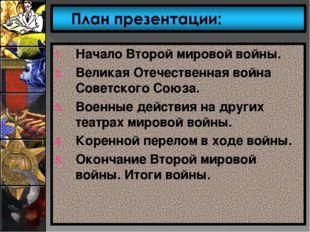 Начало Второй мировой войны. Великая Отечественная война Советского Союза. Во