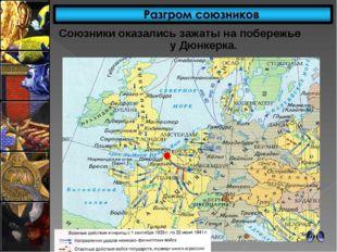 Союзники оказались зажаты на побережье у Дюнкерка.