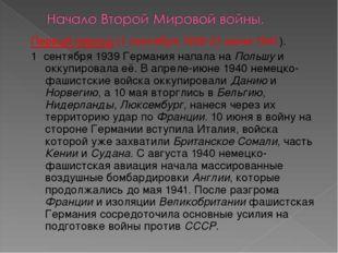 Первый период (1 сентября 1939-21 июня 1941). 1 сентября 1939 Германия напала