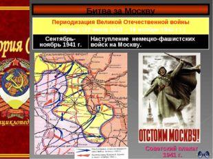 Битва за Москву Советский плакат 1941 г. Периодизация Великой Отечественной в
