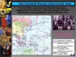 К лету 1942 г. под властью Японии оказались Индокитай, Филиппины, Таиланд, Би