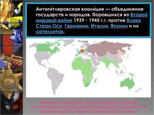 Изменение территории, контролируемой странами антигитлеровской коалиции (зелё