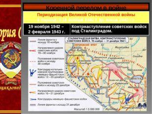 Коренной перелом в войне Периодизация Великой Отечественной войны II период (