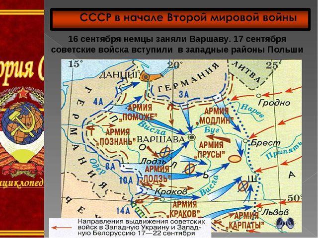 16 сентября немцы заняли Варшаву. 17 сентября советские войска вступили в зап...