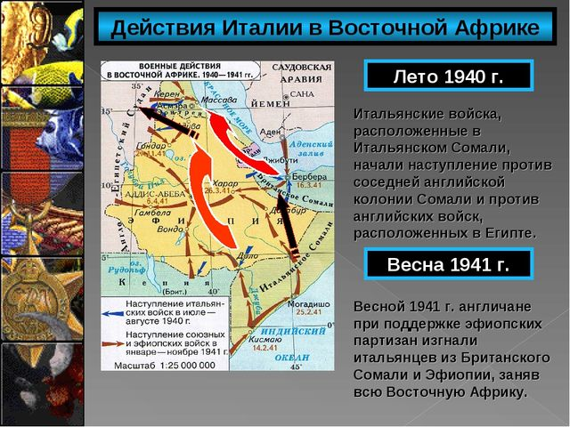 Действия Италии в Восточной Африке Лето 1940 г. Итальянские войска, расположе...