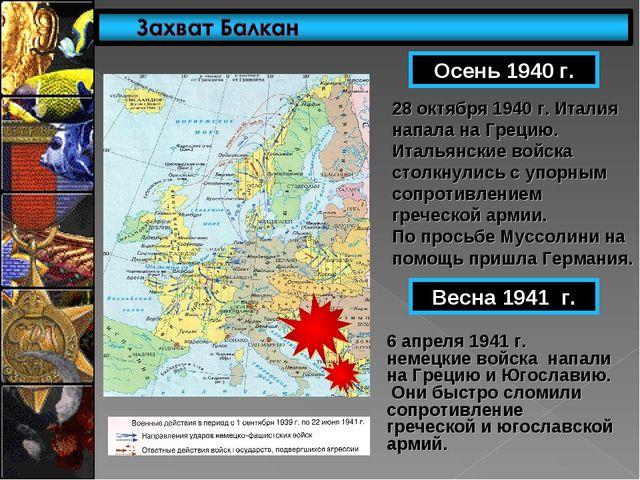 Осень 1940 г. 28 октября 1940 г. Италия напала на Грецию. Итальянские войска...