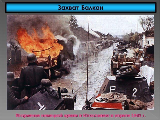 Вторжение немецкой армии в Югославию в апреле 1941 г.