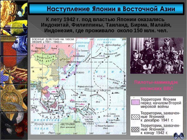К лету 1942 г. под властью Японии оказались Индокитай, Филиппины, Таиланд, Би...