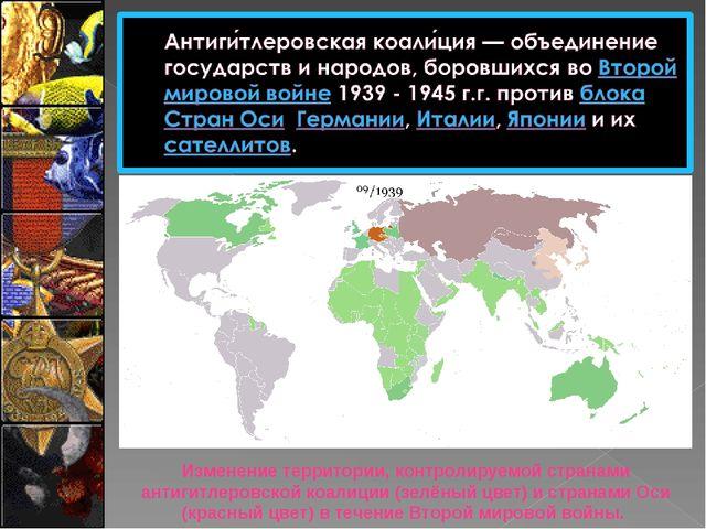 Изменение территории, контролируемой странами антигитлеровской коалиции (зелё...