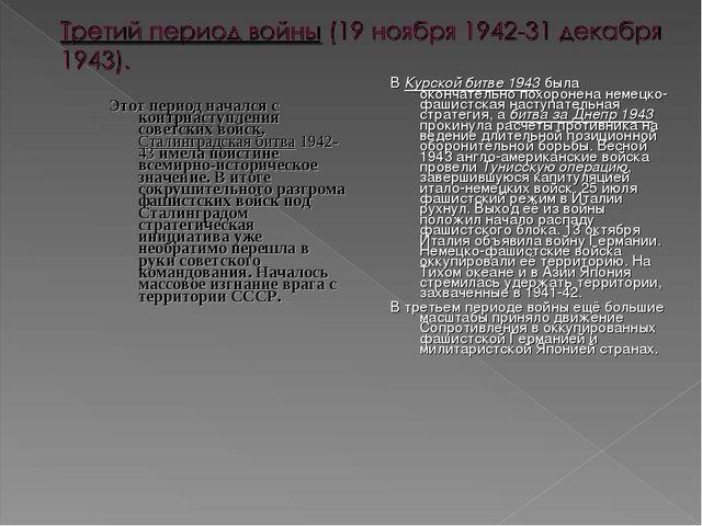 Этот период начался с контрнаступления советских войск. Сталинградская битва...