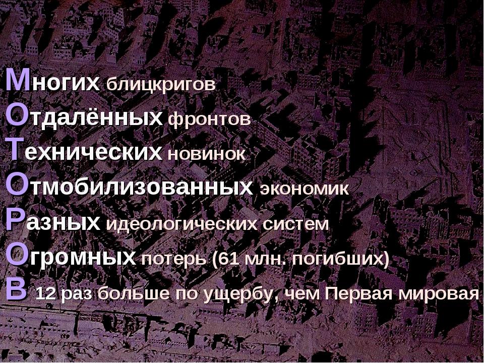 Многих блицкригов Отдалённых фронтов Технических новинок Отмобилизованных эко...