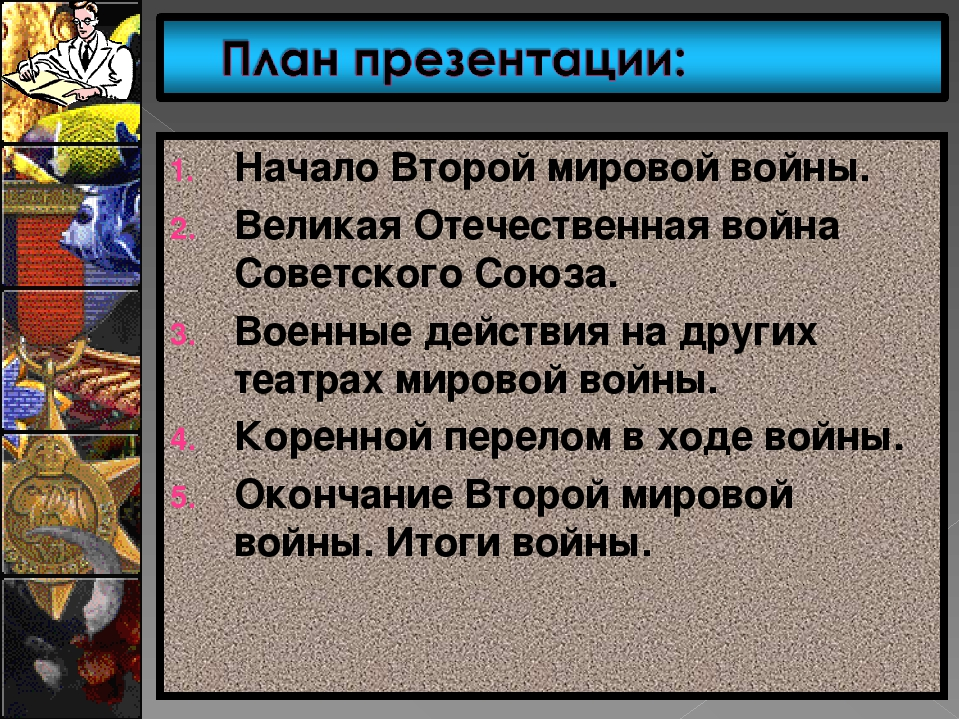 Начало Второй мировой войны. Великая Отечественная война Советского Союза. Во...