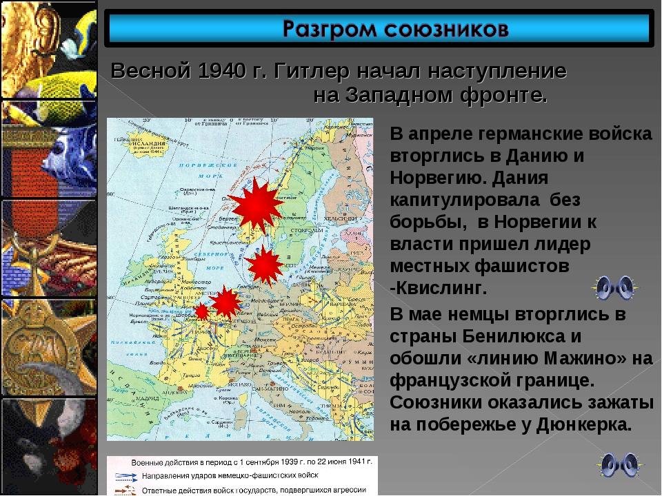 Весной 1940 г. Гитлер начал наступление на Западном фронте. В апреле германск...