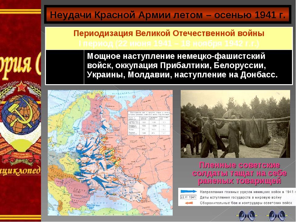 Неудачи Красной Армии летом – осенью 1941 г. Пленные советские солдаты тащат...