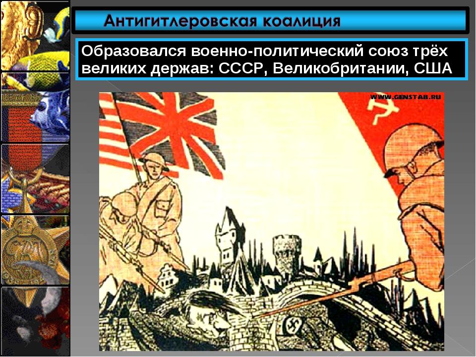 Образовался военно-политический союз трёх великих держав: СССР, Великобритани...