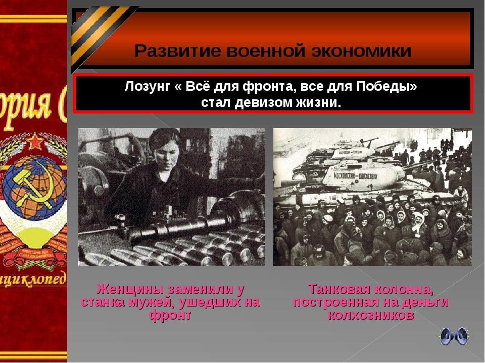 Развитие военной экономики Женщины заменили у станка мужей, ушедших на фронт...